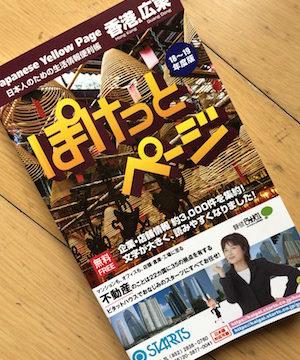 香港在住アラサー女子の自由帳