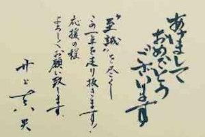 inoue-mao-handwriting