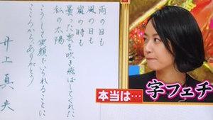 inoue-mao-handwriting4